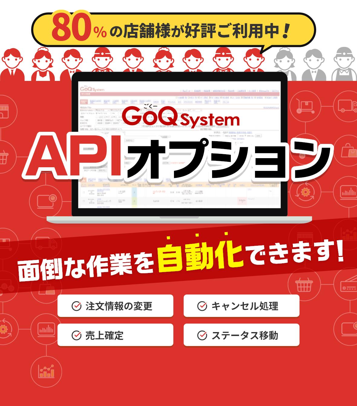 GoQSystem APIオプション
