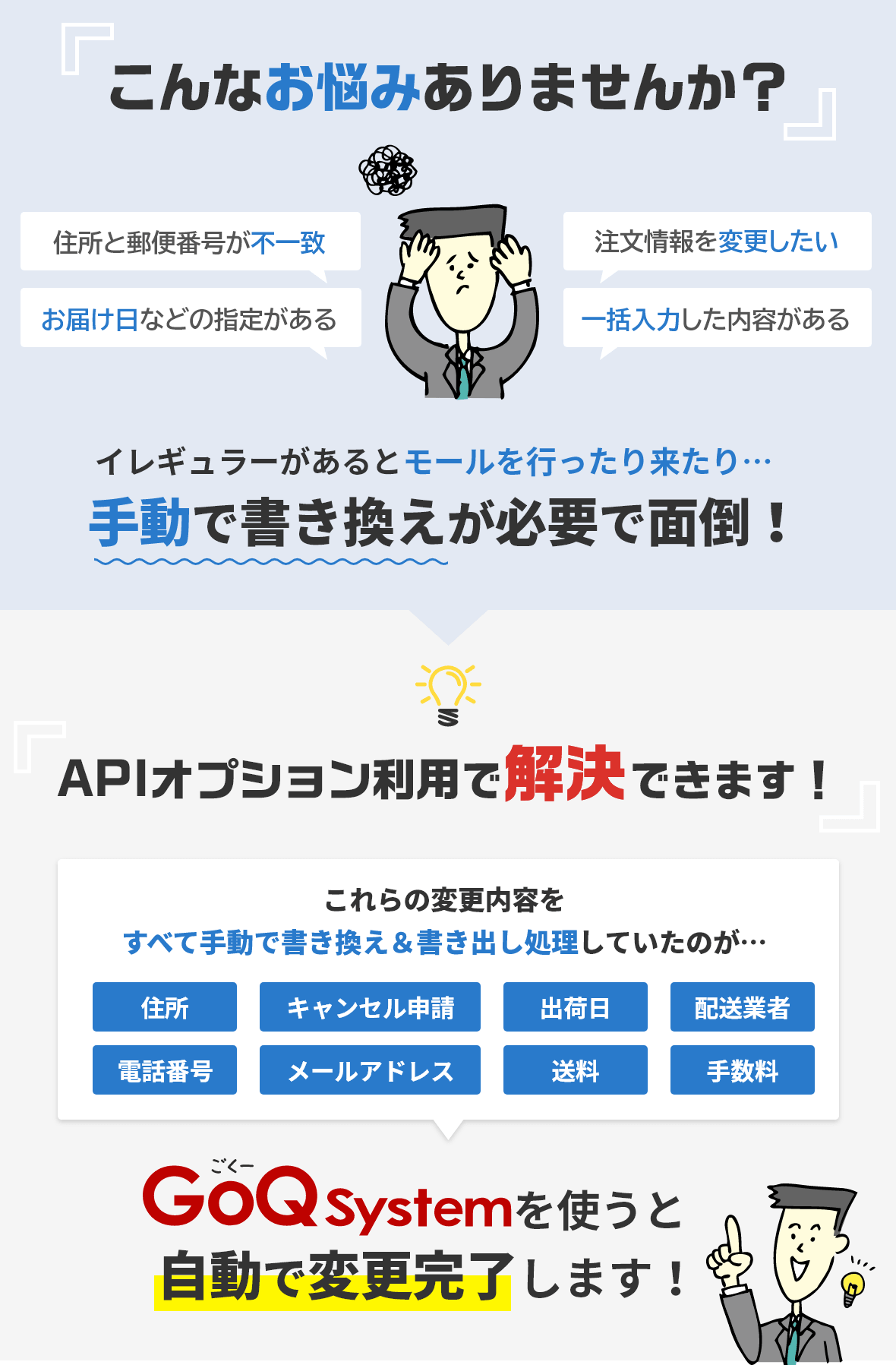 GoQSystemを使うと自動で変更作業完了します!