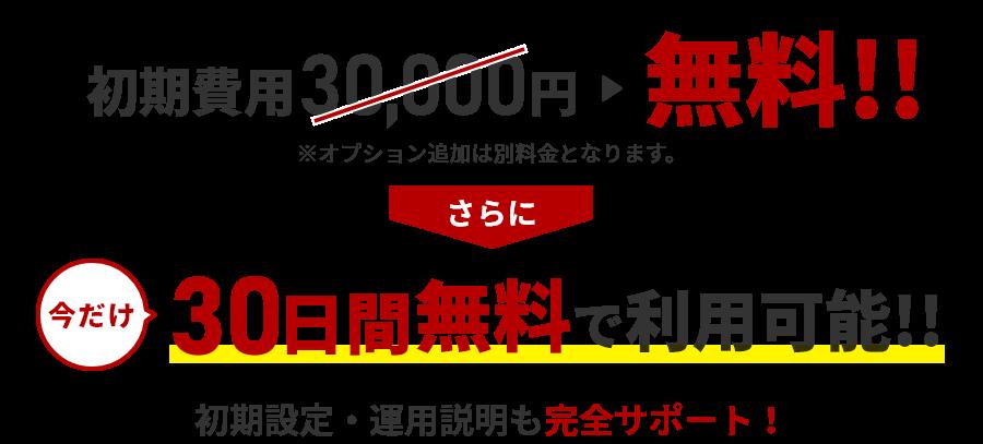 初期費用無料!!今だけ30日間無料で利用可能!!初期設定・運用説明も完全サポート!