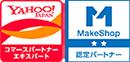 Yahoo!コマースパートナーエキスパート、MakeShop認定パートナー