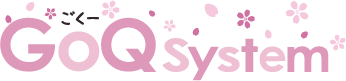 GoQSystem(ごくーシステム)