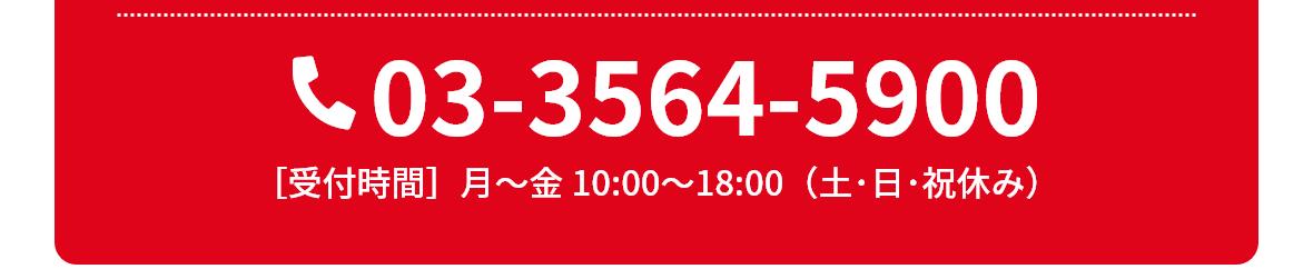 03-3564-5900