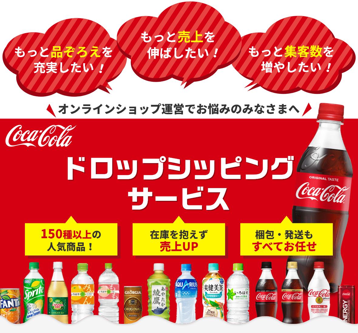 コカ・コーラのドロップシッピングサービス