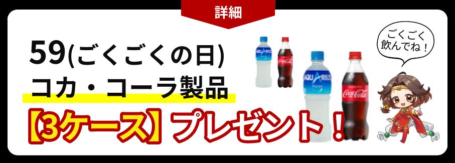 59(ごくごくの日)コカ・コーラ製品【3ケース】プレゼント!