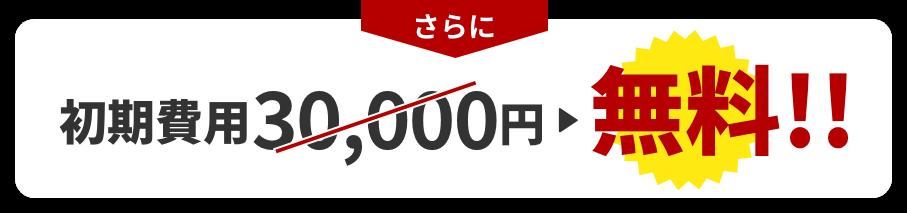 初期費用30000円無料!!