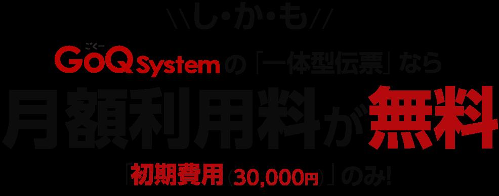 ごくーシステムの一体型伝票なら月額利用料が無料!初期費用30,000円・ソフト導入済スティックPC代20,000円のみ