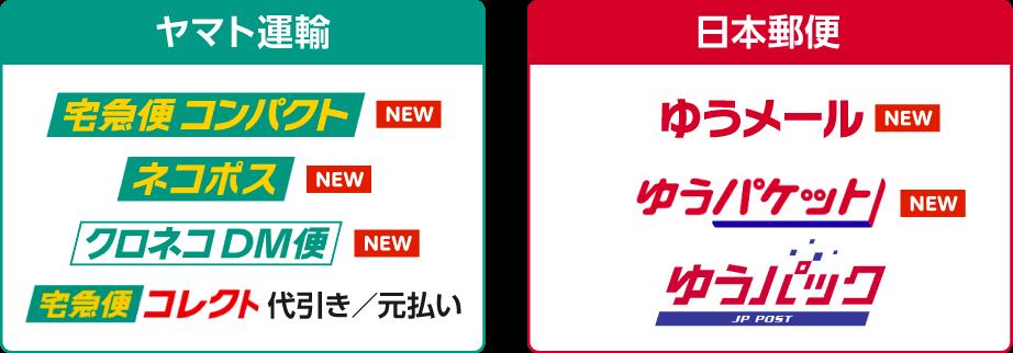 ヤマト運輸・日本郵便