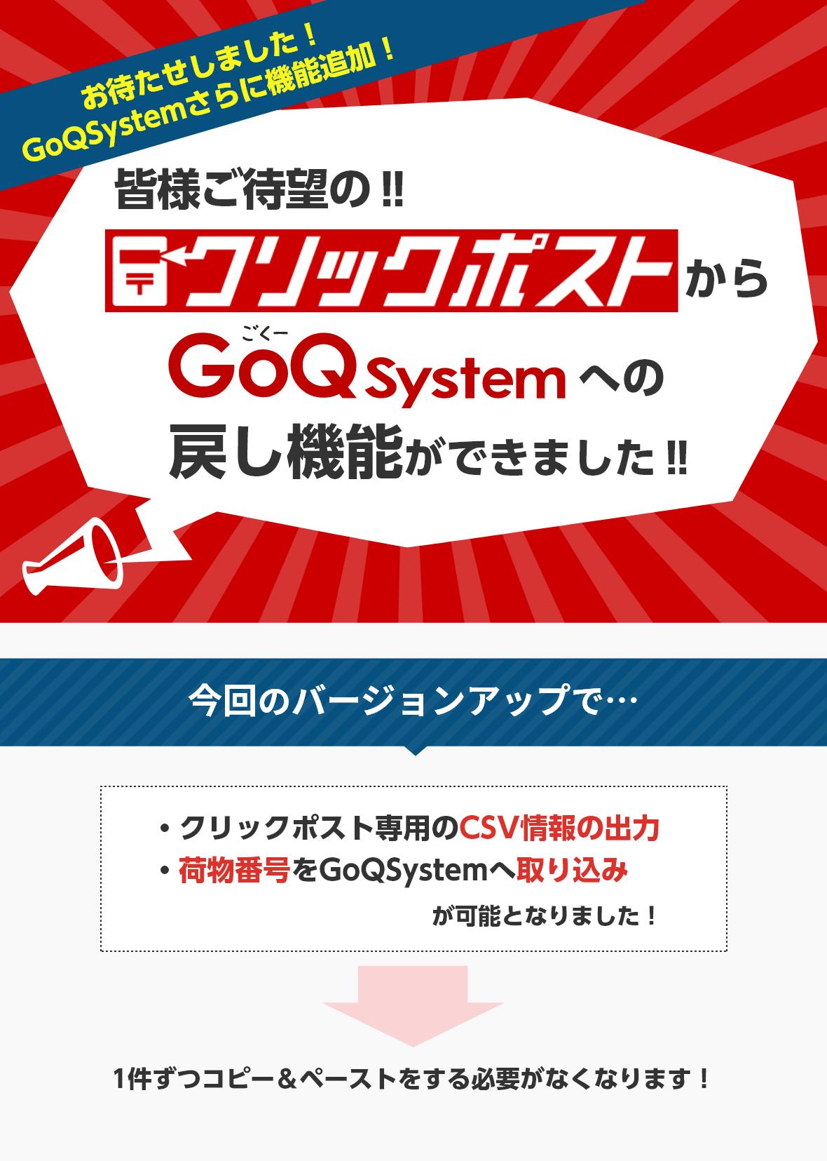 GoQSystemさらに新機能!