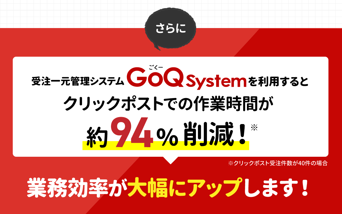 さらにGoQSystemを利用すると業務効率が大幅アップ