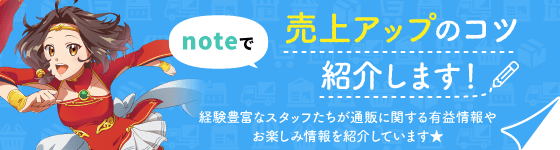 noteで売上アップのコツ紹介します!