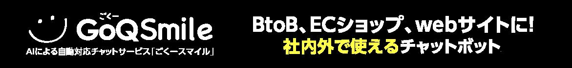 BtoB,ECショップ、webサイトに!社内外で使えるチャットボット