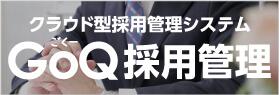 Indeedから集客できる採用サイトがカンタンに作れる!GoQ採用管理
