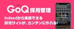 GoQ採用管理