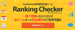 Ranking Checker