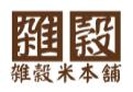 雑穀米本舗