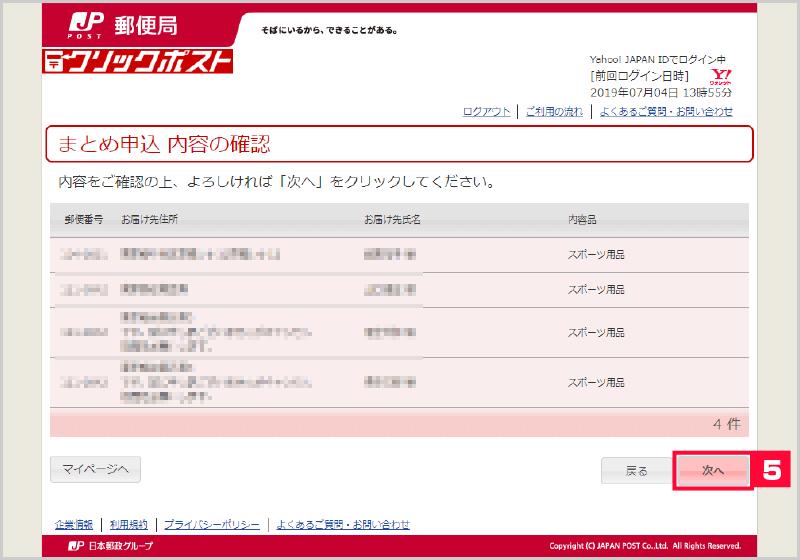 操作マニュアル【日本郵便】クリックポストの送り状データCSV出力方法・まとめ申込