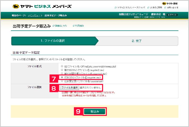 ビジネス メンバーズ クロネコ