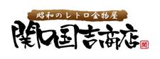 関口国吉商店